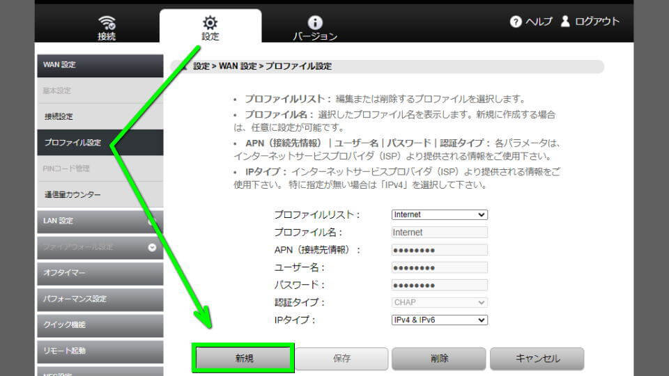 w05-docomo-sim-wifi-setting-2
