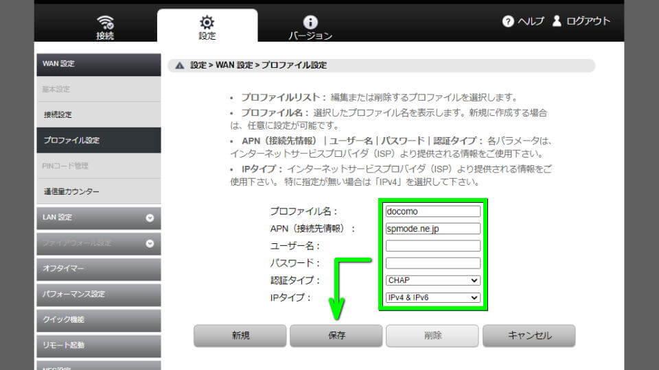 w05-docomo-sim-wifi-setting-3
