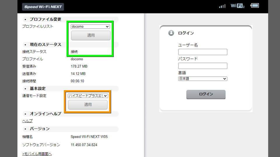 w05-docomo-sim-wifi-setting-4