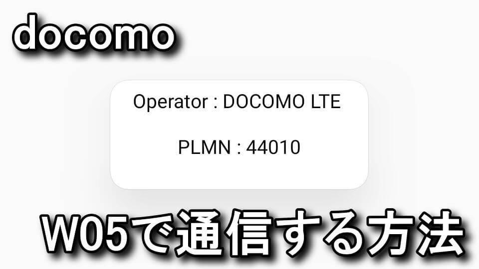 w05-docomo-sim-wifi-setting
