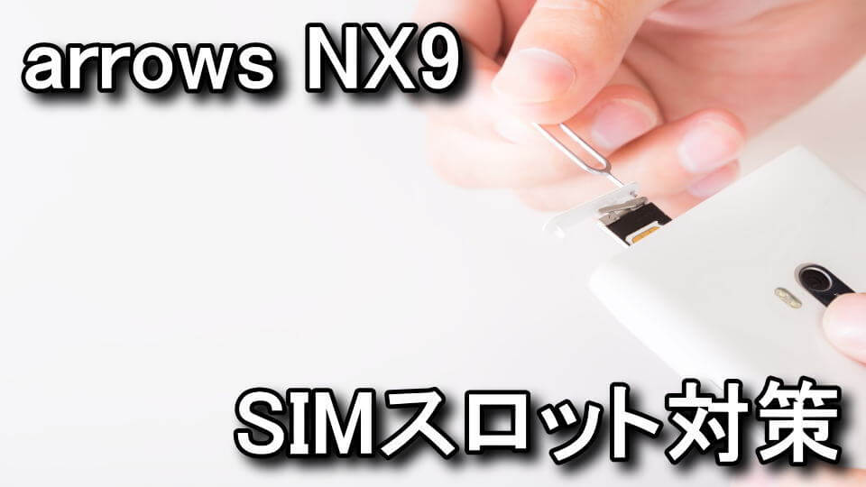 arrows-nx9-sim-slot-1