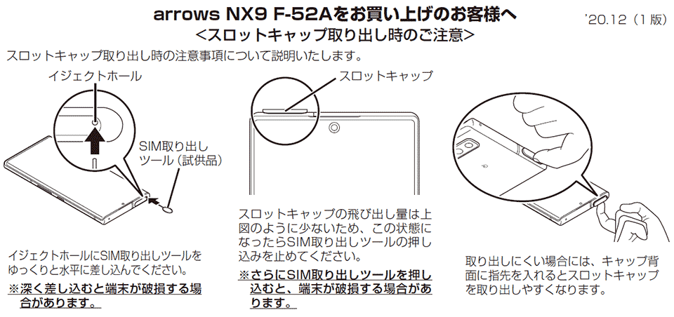 arrows-nx9-sim-slot-guide