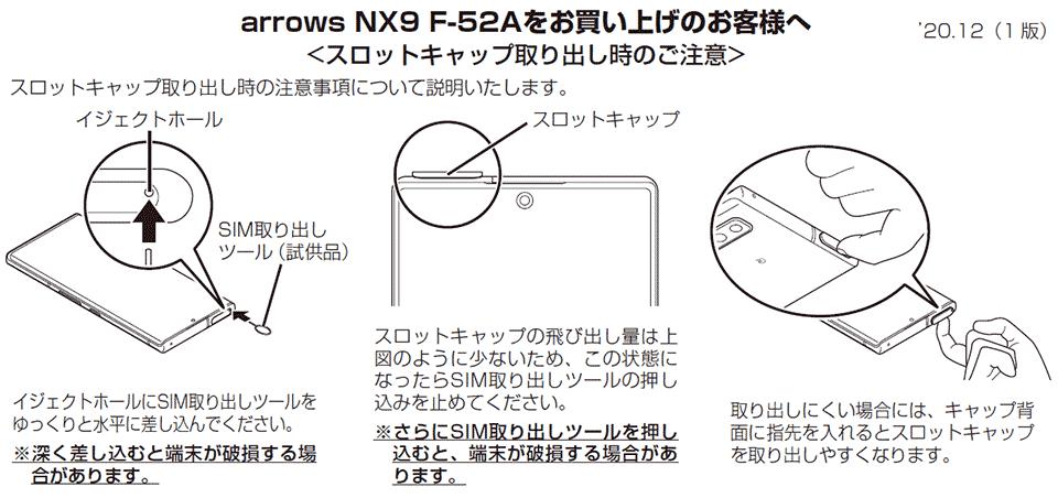 arrows-nx9-sim-slot-guide