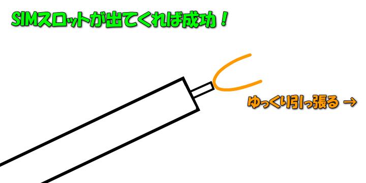 arrows-nx9-sim-slot-image-nx9-2