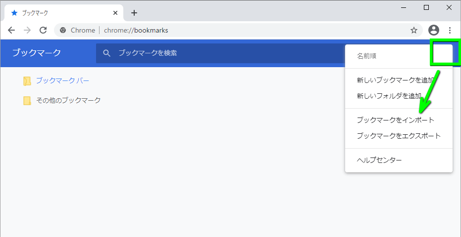 chrome-favorites-import-1-1