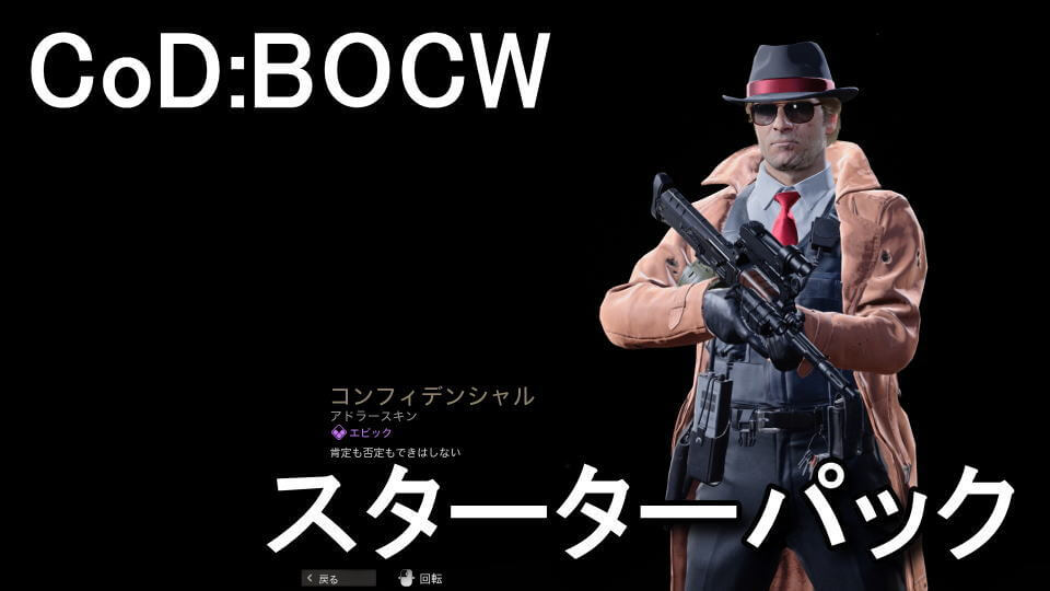 cod-bocw-dlc-starter-pack
