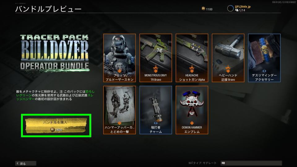 cod-bocw-download-contents-info