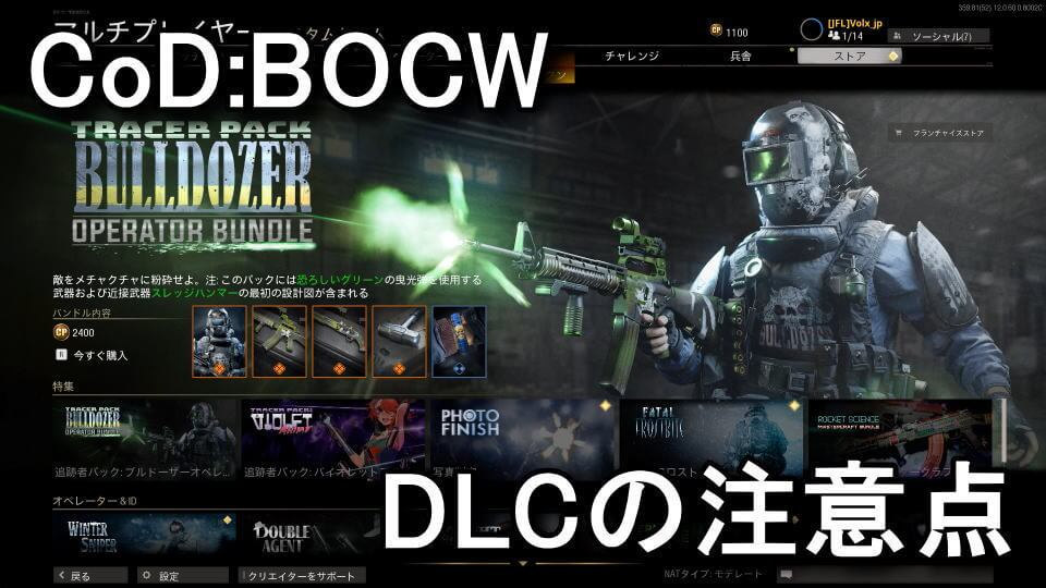 cod-bocw-download-contents-unlock