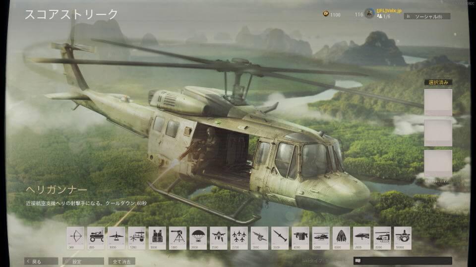 cod-bocw-heli-gunner-info