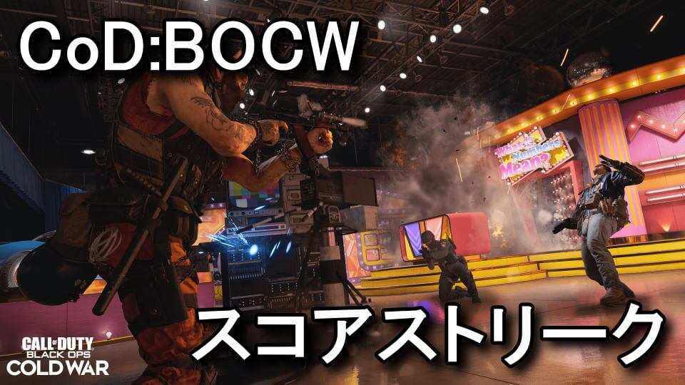 cod-bocw-scorestreak-osusume-guide
