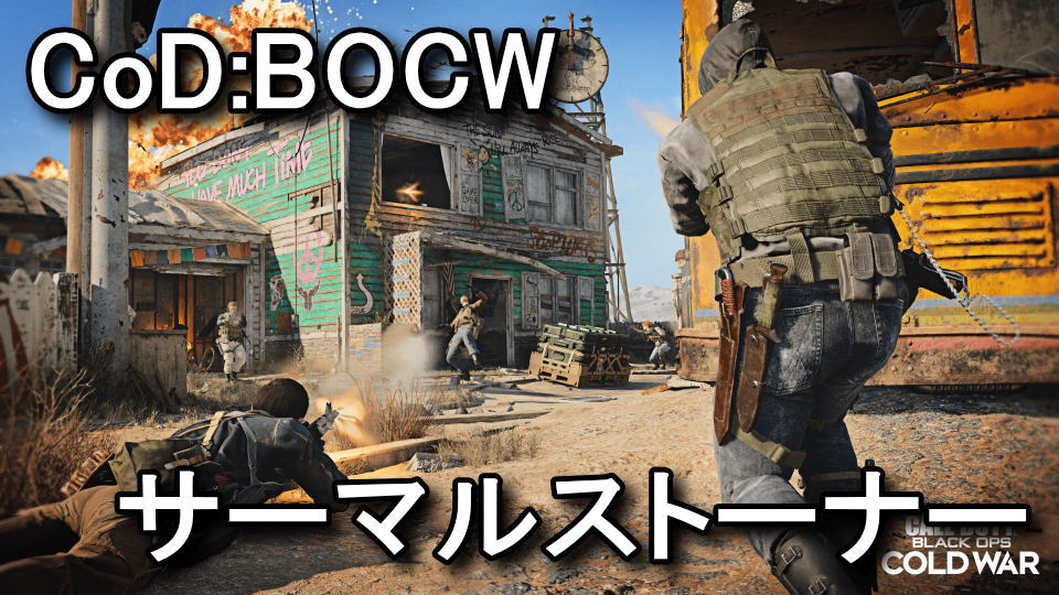 cod-bocw-thermal-stoner-63-attachment