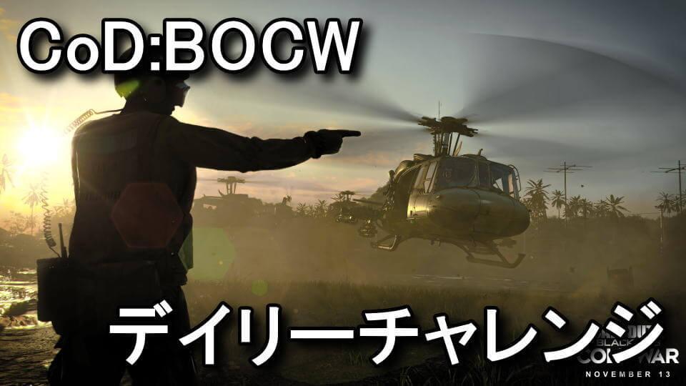 cod-bocw-xp-daily-challenge