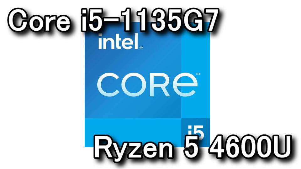 core-i5-1135g7-ryzen-5-4600u-hikaku