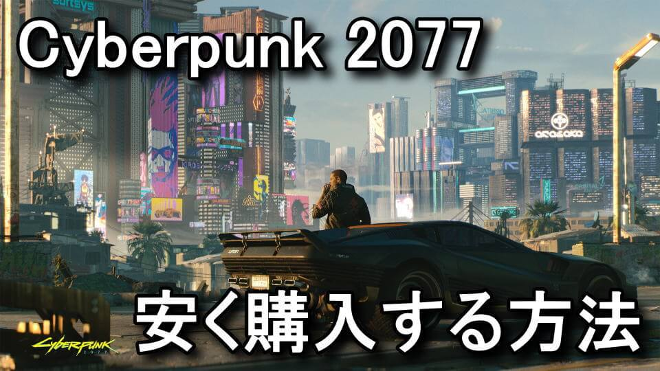 cyberpunk-2077-buy-key