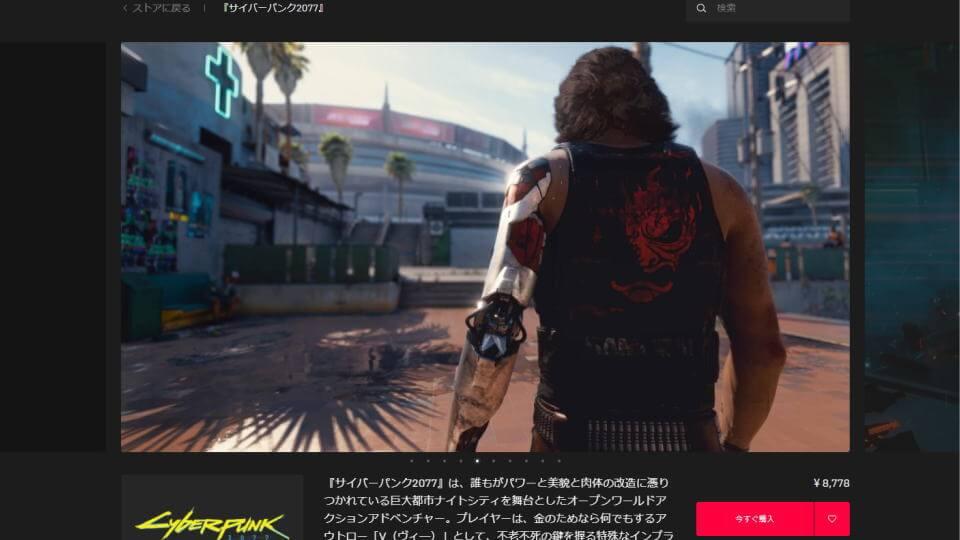cyberpunk-2077-epic-games
