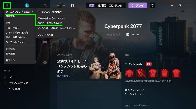 cyberpunk-2077-gog-code-1