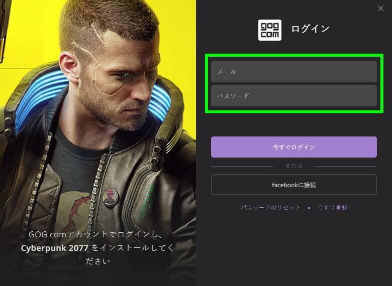 cyberpunk-2077-install-1