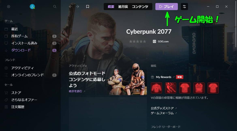 cyberpunk-2077-install-4