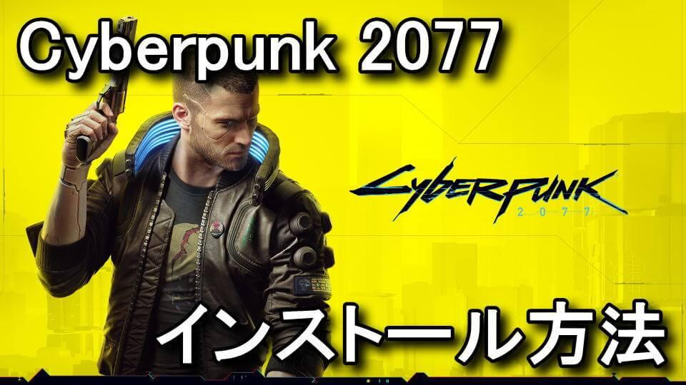 cyberpunk-2077-install-gog