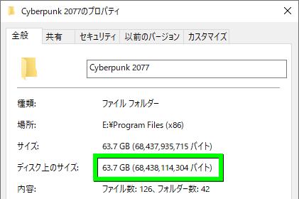 cyberpunk-2077-install-size