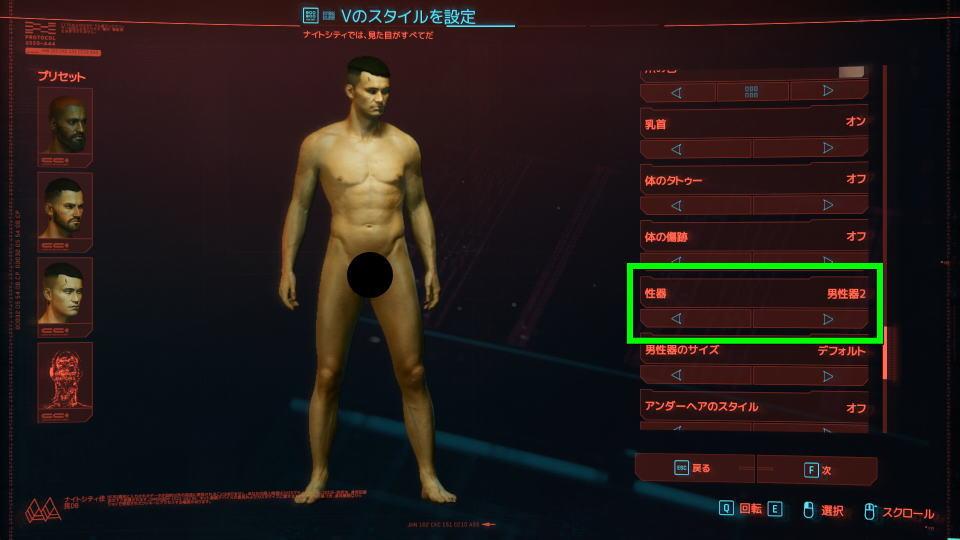 cyberpunk-2077-kisei