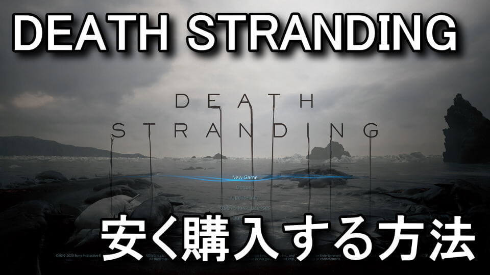 death-stranding-buy-guide