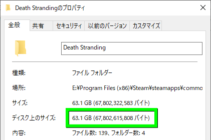 death-stranding-install-size