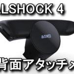 dualshock-4-button-attachment-150x150