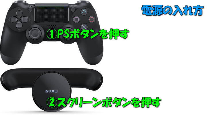 dualshock-4-button-attachment-power-on