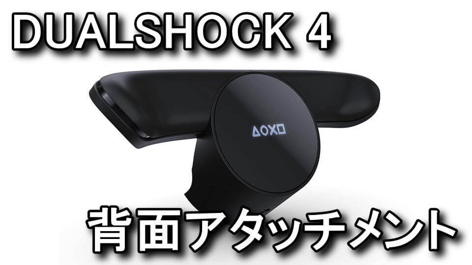 dualshock-4-button-attachment