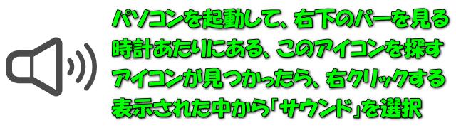 iphone-kouya-koudou-sound-setting-1