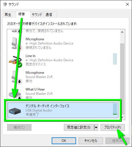 iphone-kouya-koudou-sound-setting-2