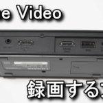 iphone-prime-video-rokuga-150x150