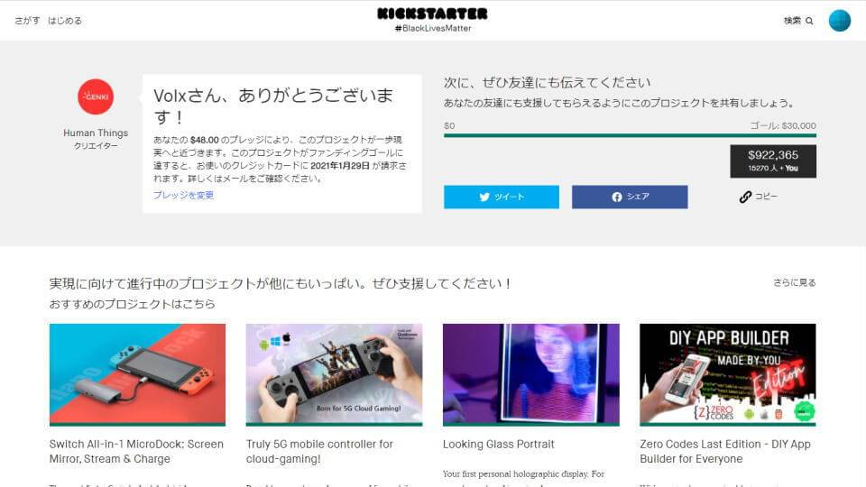 kickstarter-start-guide-08