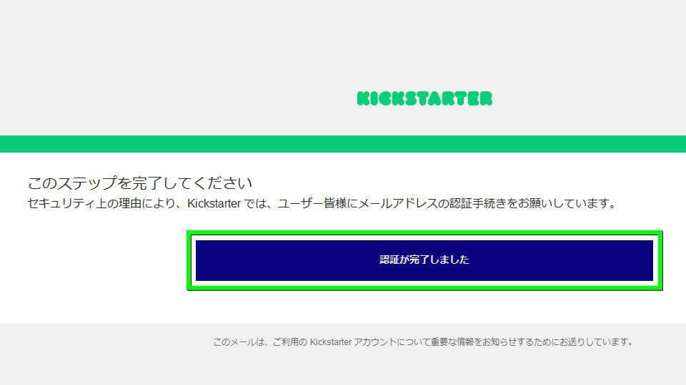 kickstarter-start-guide-mail