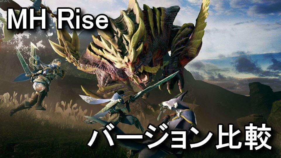 monsterhunter-rise-version
