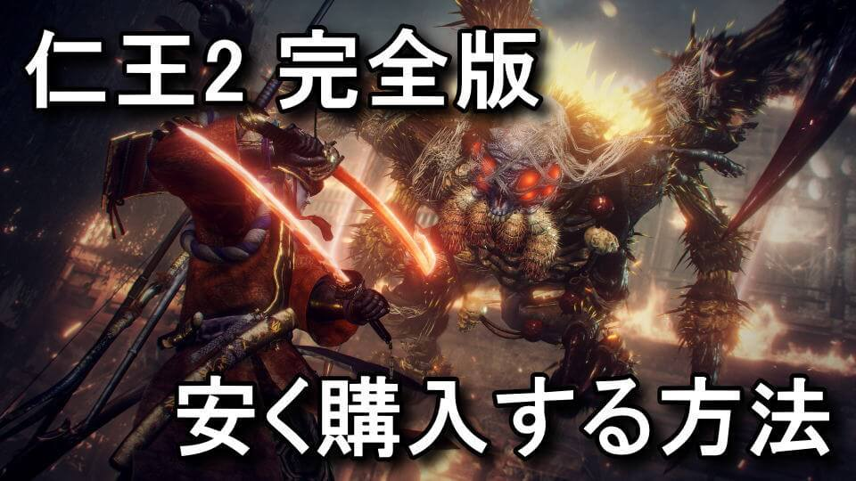nioh-2-the-complete-edition-buy-guide