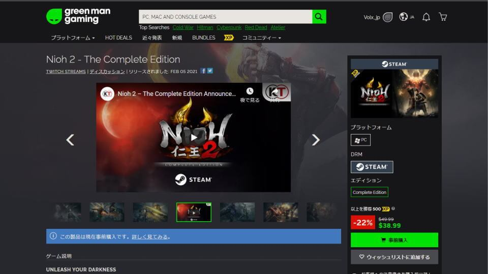 nioh-2-the-complete-edition-cost-gmg