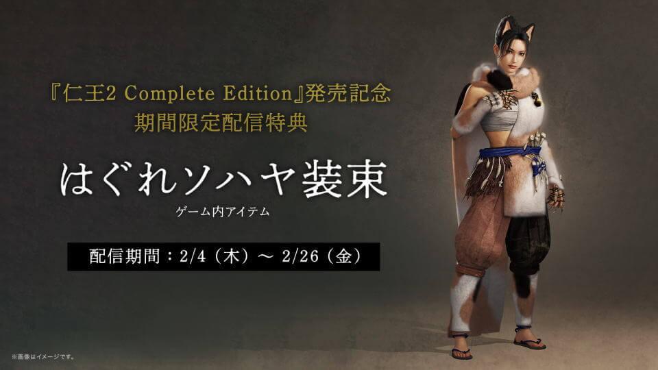 nioh-2-the-complete-edition-tokuten-1