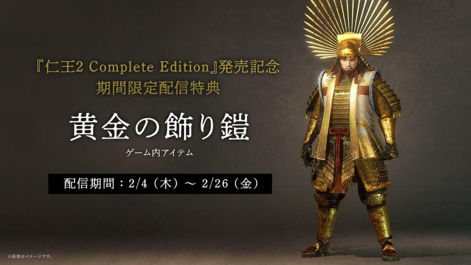 nioh-2-the-complete-edition-tokuten-2