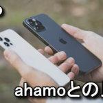 povo-ahamo-hikaku-150x150