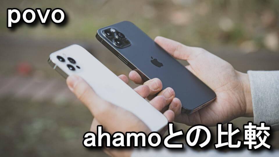povo-ahamo-hikaku