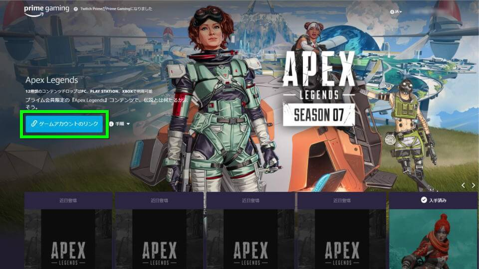 prime-gaming-apex-legends-ea-account-link-1