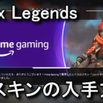prime-gaming-apex-legends-skin-150x150