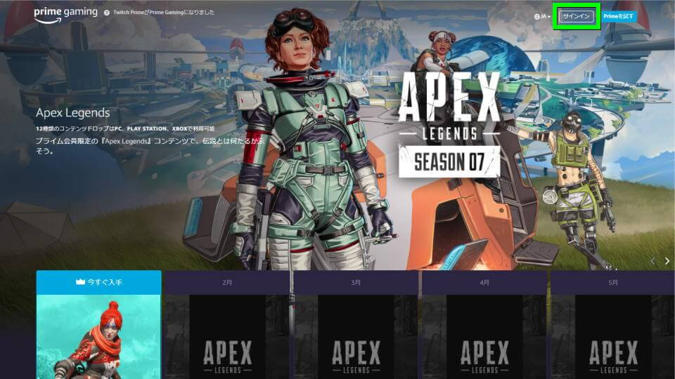 prime-gaming-apex-legends-skin-2