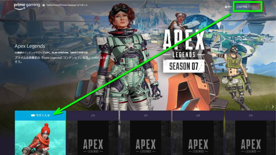 prime-gaming-apex-legends-skin-3