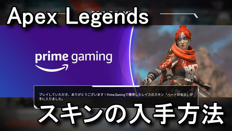 prime-gaming-apex-legends-skin