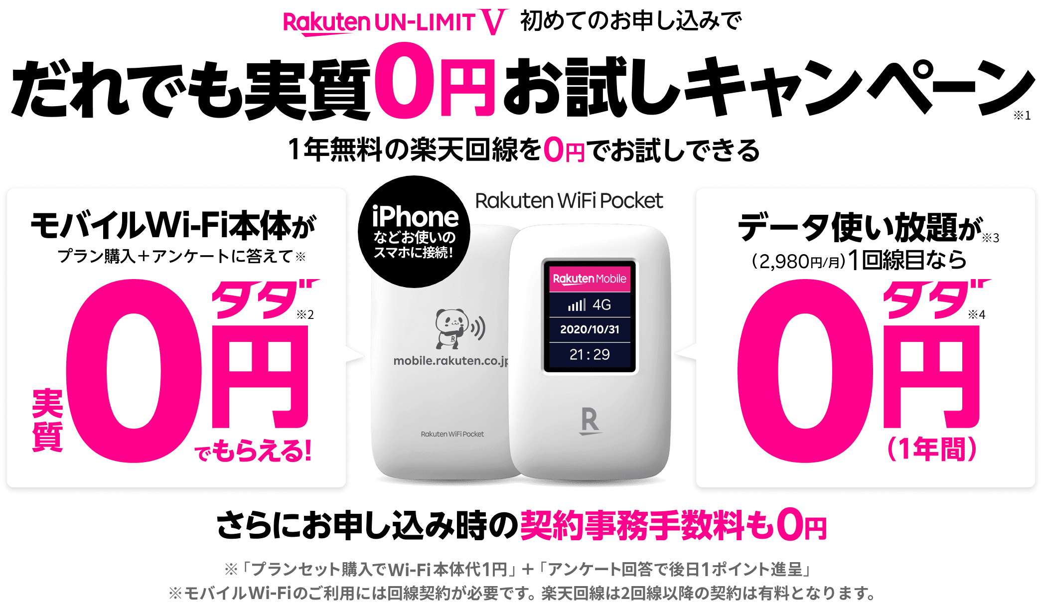 rakuten-wifi-pocket-0yen-1