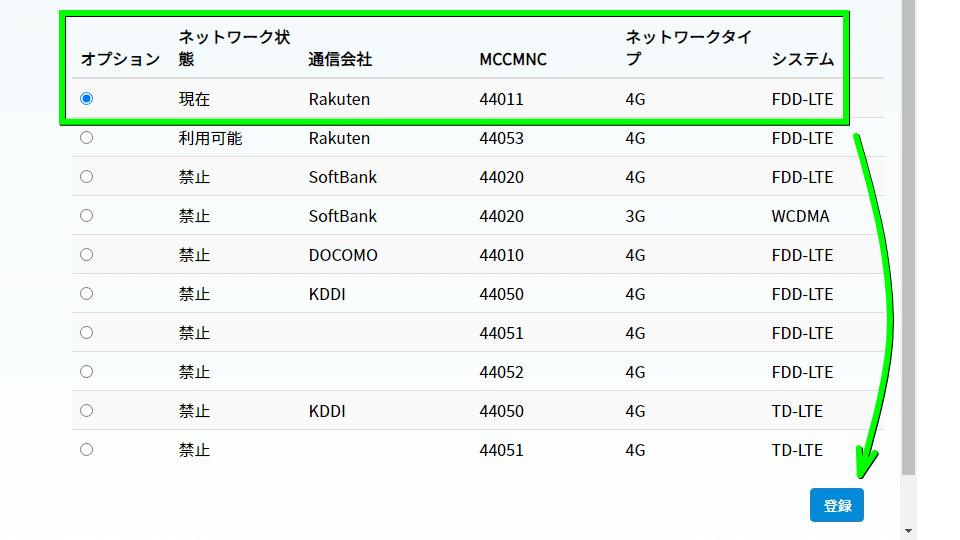 rakuten-wifi-pocket-band-3-setting-5