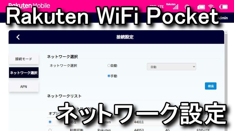 rakuten-wifi-pocket-band-3-setting